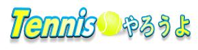 テニスやろうよ!
